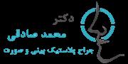 وب سایت رسمی دکتر محمد صادقی